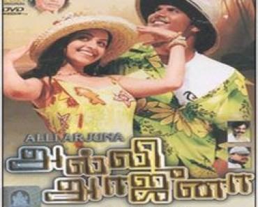 அல்லி அர்ஜுனா - சொல்லாயோ சோலைக்கிளி