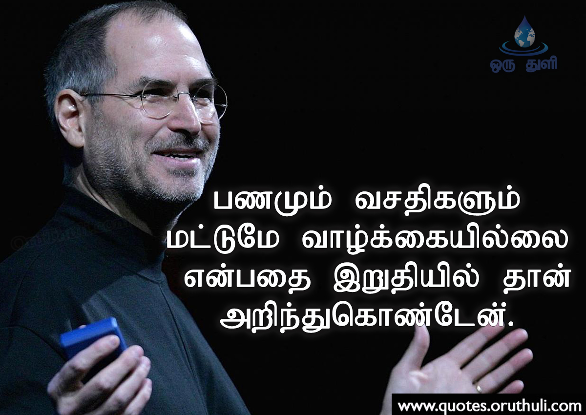Apple CEO steve job's best quotes in tamil