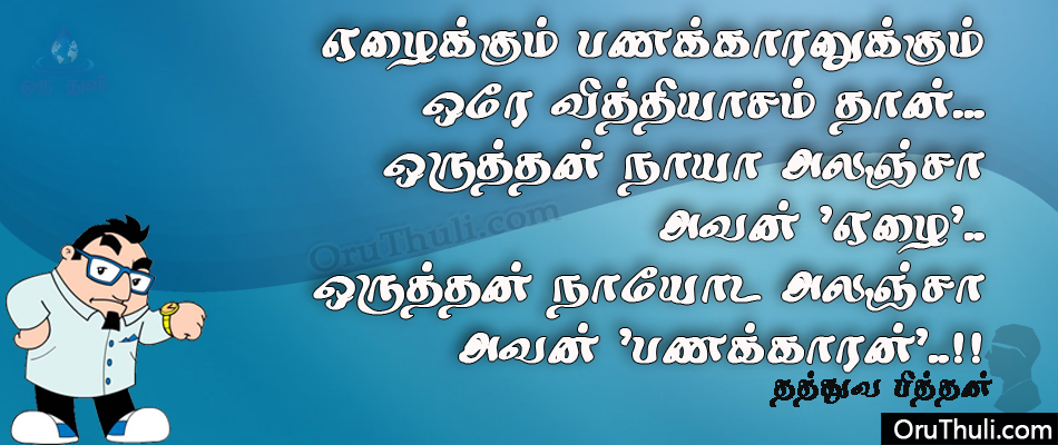 Thathuva pithan - rich and poor